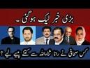What Dr. Shahid Masood Hamid Mir Other PAKISTAN Media Anchor Anylisis on Rana Sanaullah