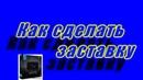 УРОК ПО VEGOS PRO10 11 12 13 КАК СДЕЛАТЬ КАРТИНКУ ОБЛОЖКУ ДЛЯ ВИДЕО