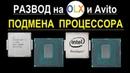Подмена процессора новый схема обмана развода кидалова мошенничества на OLX и AVITO