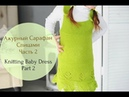Детский сарафан спицами (Ч.2) Knitting Lace Baby Dress (P.2)