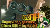 Подиумы на торпеду под датчики Subaru GDB &amp Toyota JZX