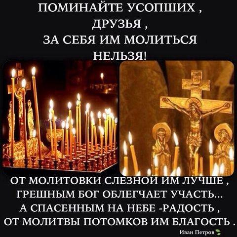 Молитва о новопреставленных      PoWQFt5ORhs