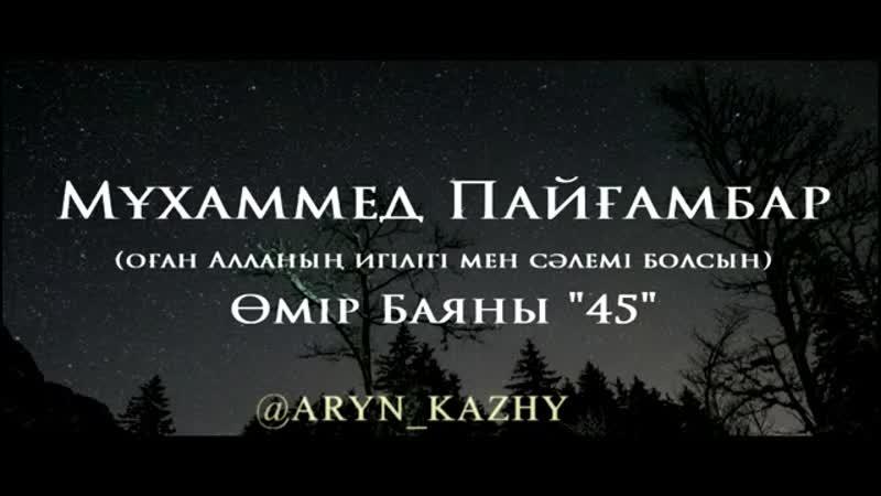 Мұхаммед Пайғамбар (ﷺ) Өмір Баяны 45 /Ерлан Ақатаев ᴴᴰ