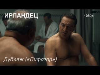 Ирландец / the irishman (2019) 1080p - фильм с русским дубляжом