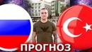 Россия - Турция / Прогноз на товарищеский матч сборных