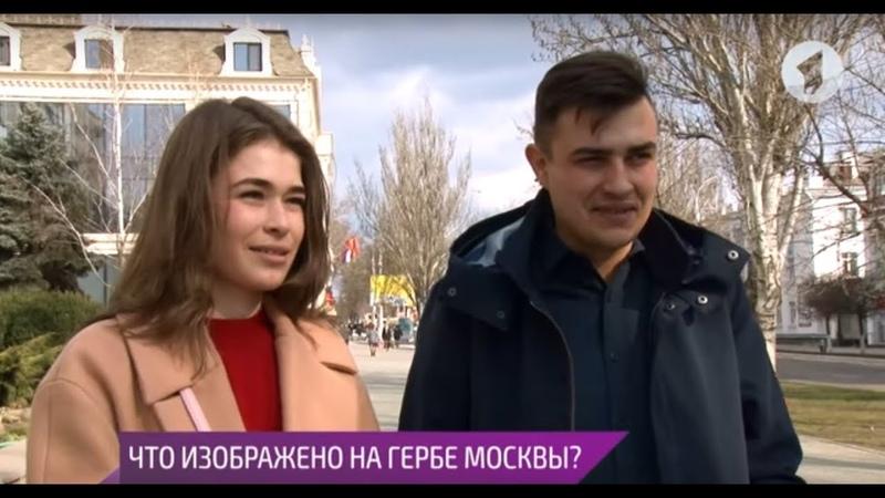 Викторина с жителями Тирасполя Доброе утро, Приднестровье!