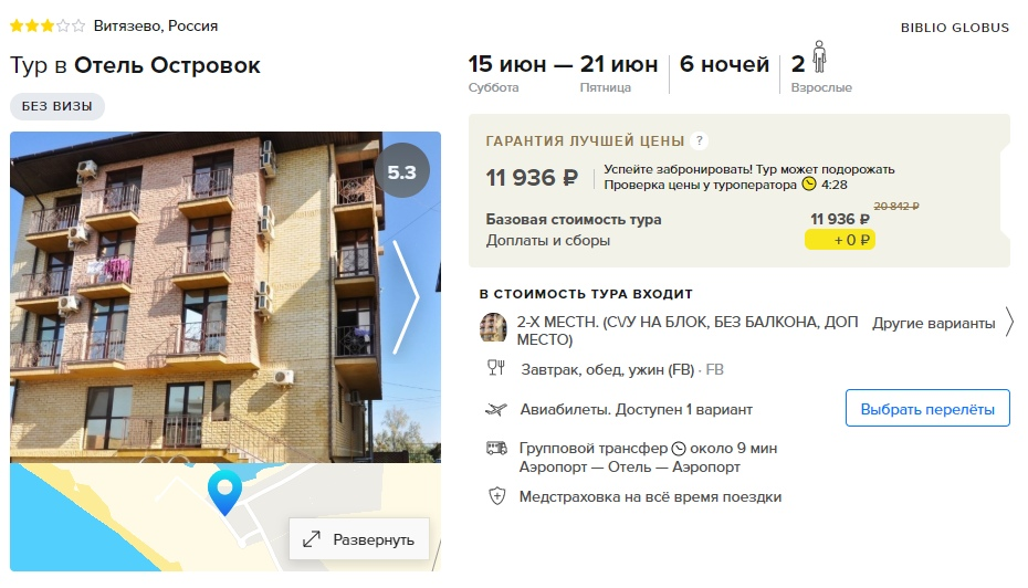 Туры из Москвы в Анапу на 6 ночей от 4700₽/чел, а с питанием FB от 6000₽/чел, вылет завтра