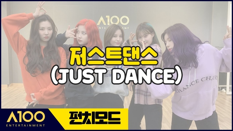 펀치모드(punchmode) -EP15 Just Dance battle