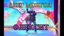 Олег Монгол танцует на Давай поженимся