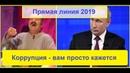 ИСПАНЕЦ ЗАДАЛ ВОПРОС ПУТИНУ Прямая линия 2019