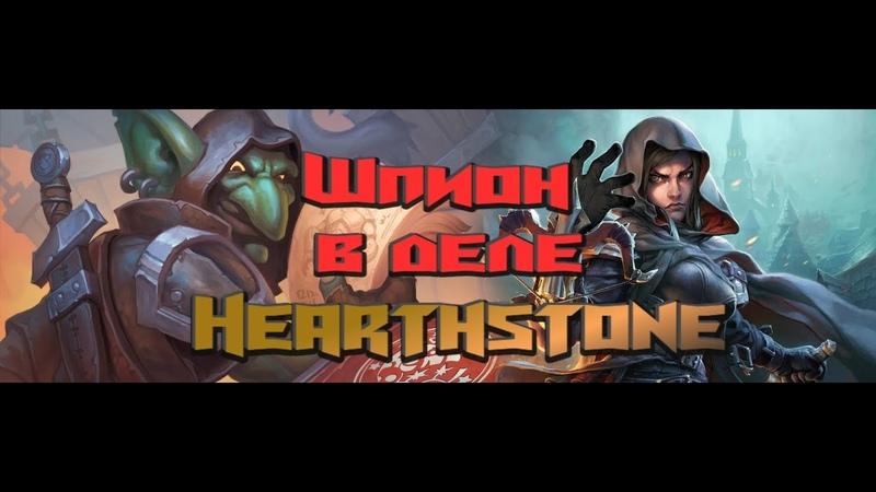💎Топ колода Шпион Фан разбойника 😁 Hearthstone 2019👍 РИ