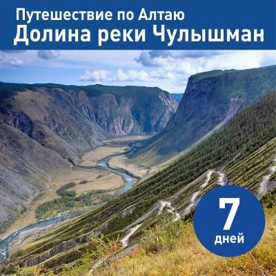 Афиша Новосибирск Алтайский марс и долина реки Чулышман
