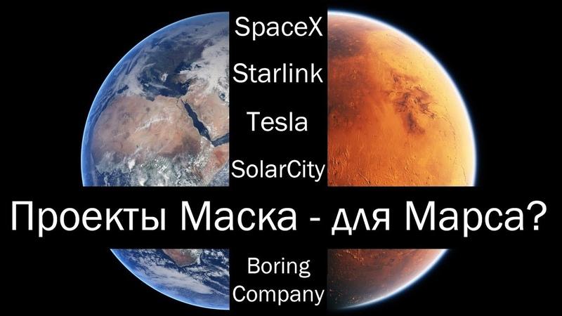 Все проекты Илона Маска для Марса