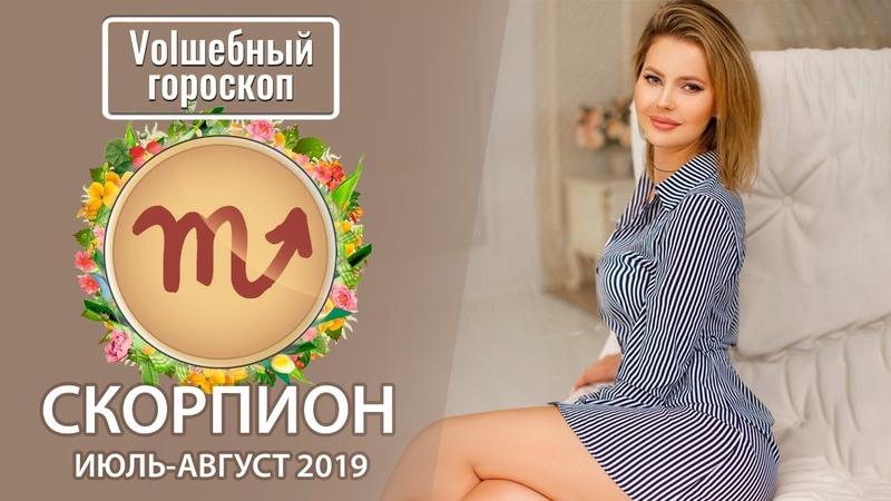 СКОРПИОН ГОРОСКОП на ИЮЛЬ и АВГУСТ 2019.