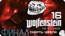 Прохождение игры Wolfenstein The New Order Смерть Черепа №16 ФИНАЛ