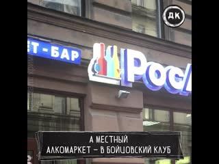 Пьяная драка в магазине алкашки  Дерзкий Квадрат