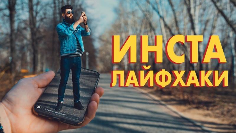 Секреты Сториз БЕЗ ПРИЛОЖЕНИЙ Лайфхаки Instagram Stories