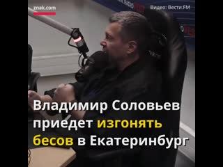 Соловьев едет изгонять бесов в Екатеринбург