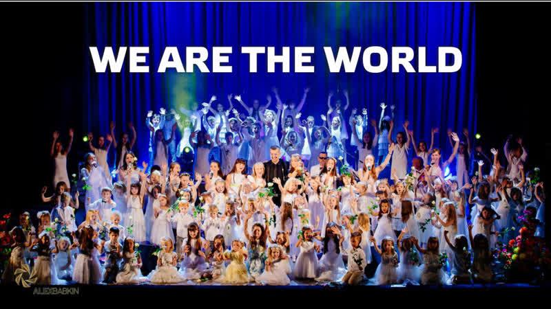 Группа FEELIN'S и Созвездие Добра Мы мир мы дети