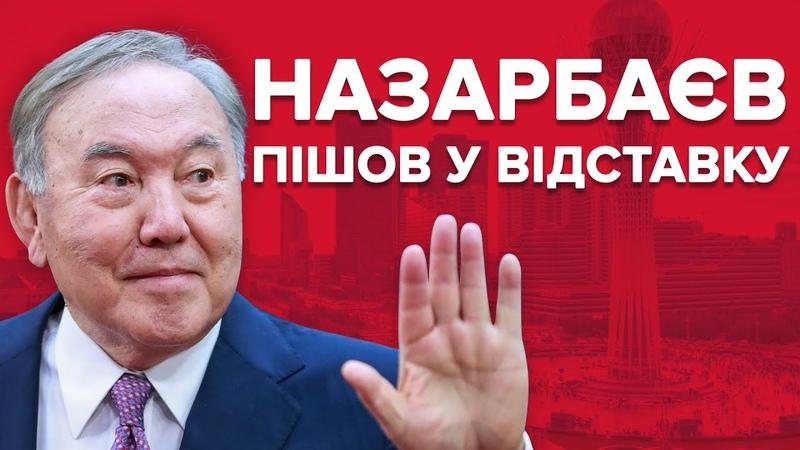 [RUS SUB] Нурсултан Назарбаєв пішов у відставку після 29 років при владі