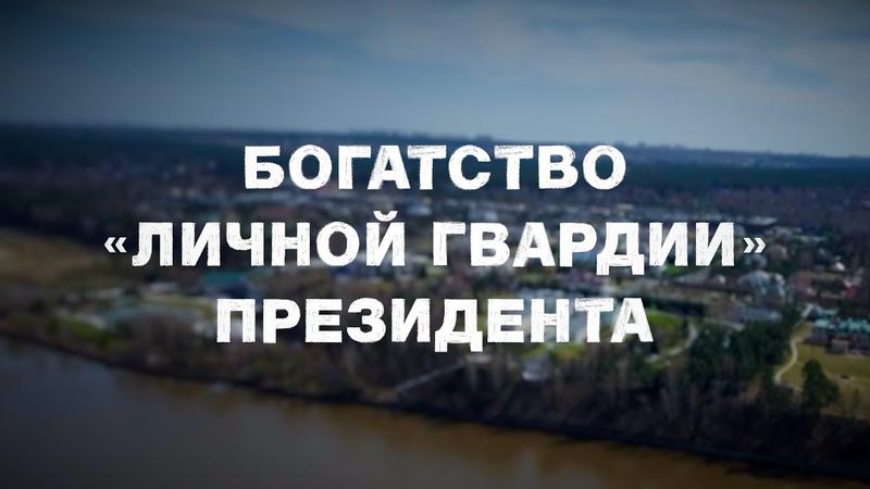 Богатство Личной гвардии президента Фильм расследование Новой газеты