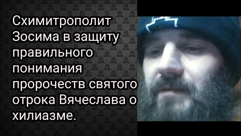 Схимитрополит Зосима в защиту правильного понимания пророчеств святого отрока Вячеслава о хилиазме.