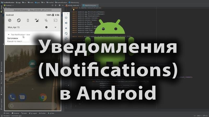 Уведомления Notifications в Android Studio