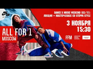 Nike all for 1 dance x music weekend — лекция + мастер-класс со steppa style