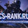 Cs-Rank.Ru   Раскрутка серверов Counter-Strike