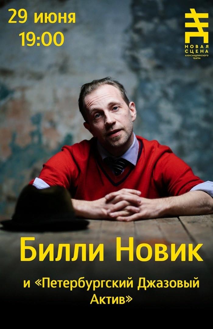 29.06 Билли Новик и Петербургский Джазовый Актив в Александринском Театре
