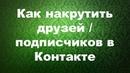 БЫСТРАЯ НАКРУТКА ДРУЗЕЙ И ПОДПИСЧИКОВ ВКОНТАКТЕ.Раскрутка страницы ВКонтакте С НУЛЯ
