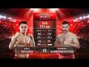 Нурбоки Курбонбокизода vs. Кирилл Крюков / Nurboki Kurbonbokizoda vs. Kirill Kruykov