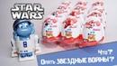 Киндер Звездные войны Surprise Kinder JOY STAR WARS Новинка 2018