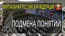 Как нас в РФ обвели вокруг пальца через ПОДМЕНУ ПОНЯТИЙ [18.06.2019]