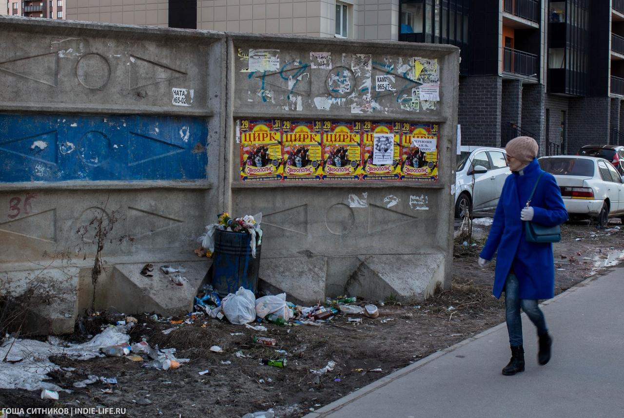 Цирк и мусор