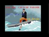 ВВС Как нас сделали РАБАМИ. Cestui Que Vie. Морское право