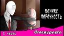 Порочность ~ комикс Creepypasta 1 часть