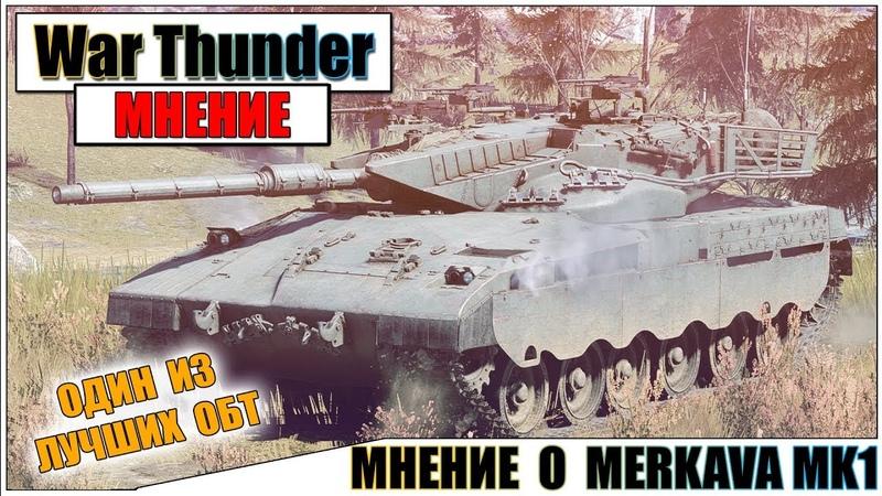 КАРТАВОЕ МНЕНИЕ О MERKAVA Mk1 В WAR THUNDER