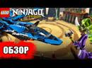 LEGO Ninjago Legacy Штормовой истребитель Джея Jay's Storm Fighter 70668 ОБЗОР Review