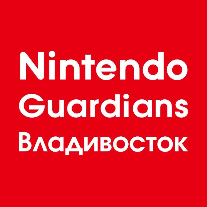 Афиша Nintendo-встреча во Владивостоке 17.03.2019