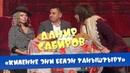 Данир Сабиров - Киленне эни белэн таныштыру ͡° ͜ʖ ͡° 7 СЕЗОН