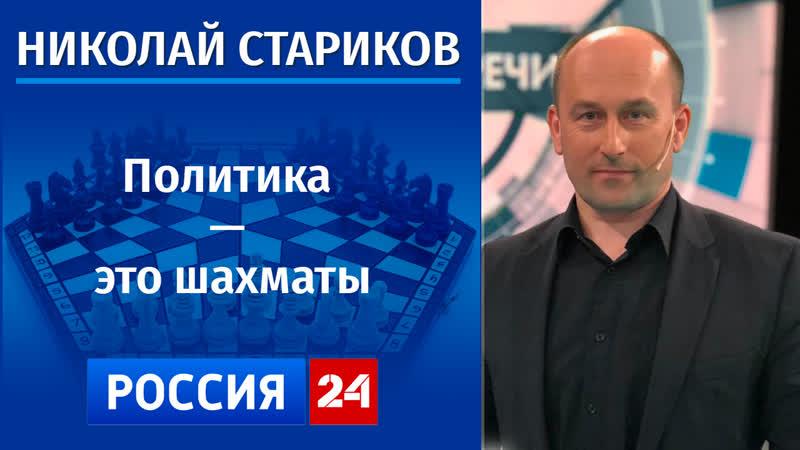 Николай Стариков политика — это шахматы