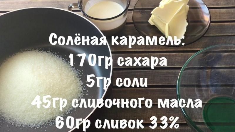 Начинки для макаронсMacaronсоленая карамель
