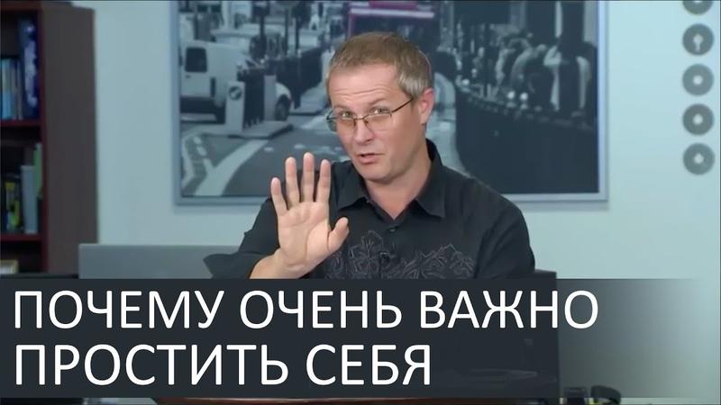 Почему ВАЖНО простить себя - Александр Шевченко