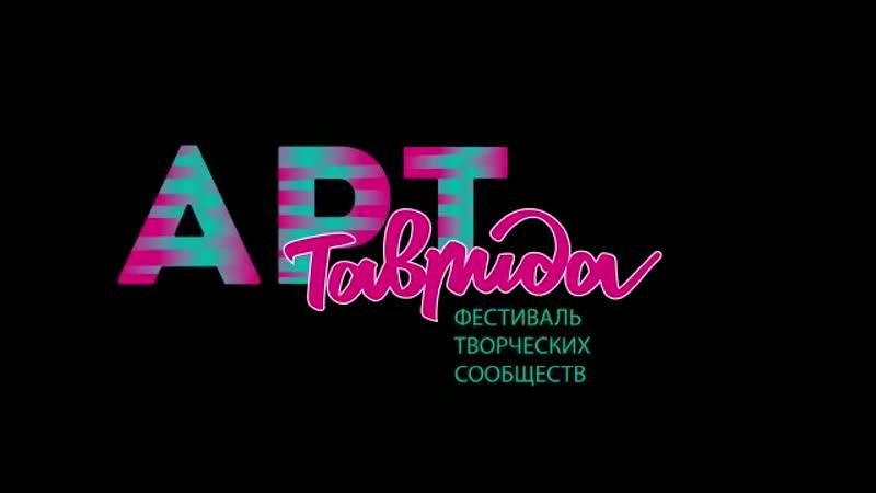 Ставрополье едет на ТавридаАРТ 🔥