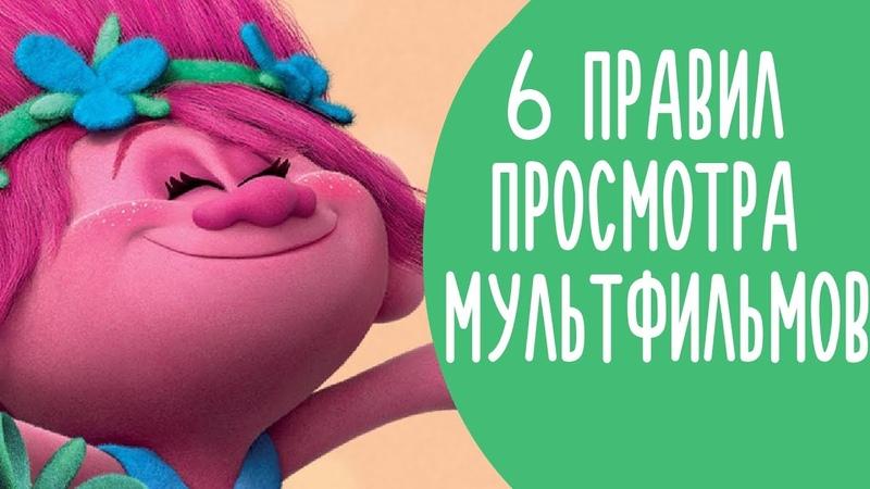 Вредные Мультфильмы Как Смотреть Мультики с Ребенком Family is
