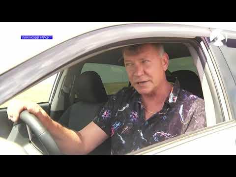 10 км аварийного участка дороги на границе Наримановского и Лиманского районов ремонтируют