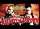 Prince Devitt Finn Balor vs Kazuchika Okada NJPW Kizuna Road 2013 Highlights
