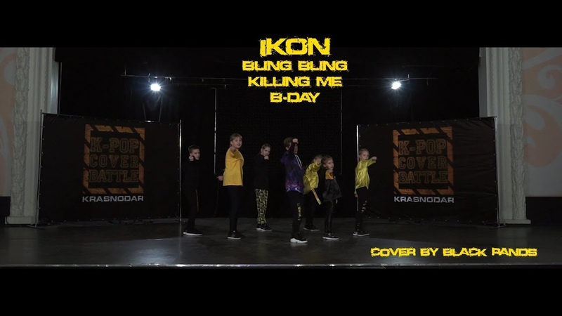 | Black Pands | iKON - BLING BLING, KILLING ME (죽겠다), B-DAY (벌떼)| cover dance