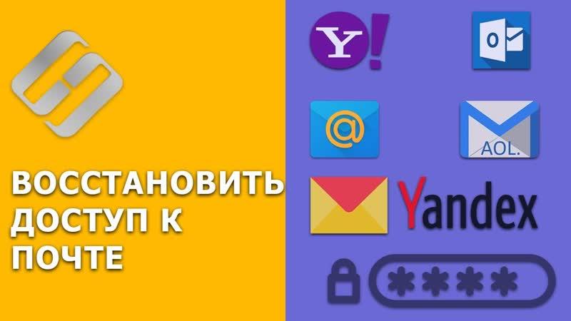 Как восстановить доступ к 📧🔓 Yandex Yahoo AOL ICloud Outlook почте без логина и пароля
